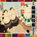 相撲甚句集 名力士編 [ (伝統音楽) ]