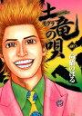 土竜(モグラ)の唄(40) (ヤングサンデーコミックス) [ 高橋 のぼる ]