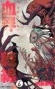血界戦線(6) (ジャンプコミックス) [ 内藤泰弘 ]...