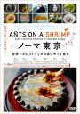 ノーマ東京 世界一のレストランが日本にやって来た [ レネ・レゼピ ]