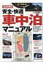 カーネル特選!安全・快適車中泊マニュアル 完全保存版 (Chikyu-maru mook)