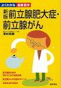 【バーゲン本】新版前立腺肥大症・前立腺がんーよくわかる最新医学 [ 澤村 良勝 ]