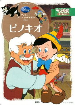 ピノキオ (ディズニースーパーゴールド絵本) [ 森はるな ]