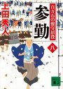 参勤 百万石の留守居役(八) (講談社文庫) [ 上田 秀人 ]