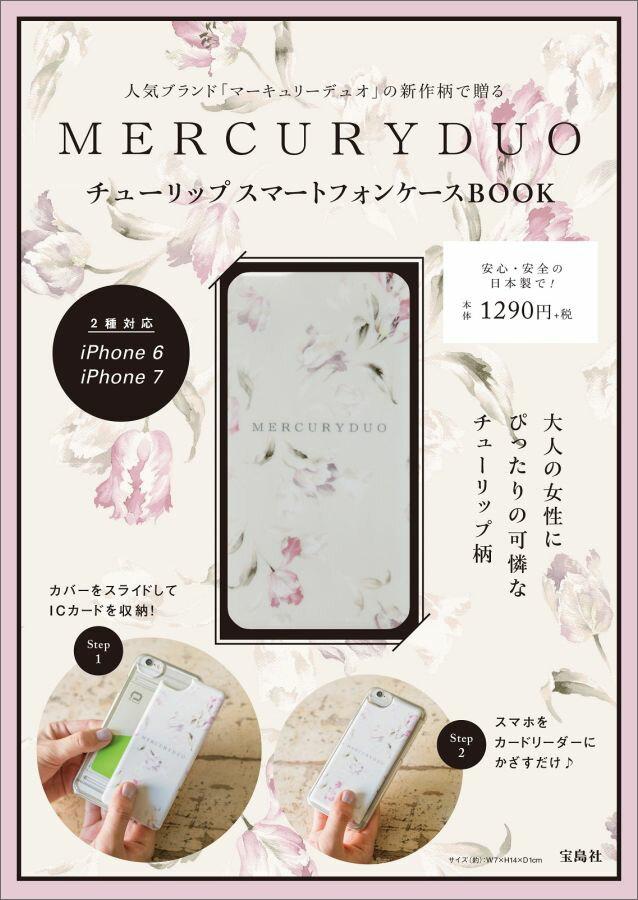 MERCURYDUOチューリップスマートフォンケースBOOK ([バラエティ])