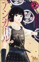 アシガール(7) (マーガレットコミックス) [ 森本梢子 ...