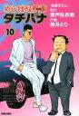 めしばな刑事タチバナ(10) (トクマコミックス) [ 旅井とり ]