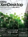 Citrix�@XenDesktop [ �V�g���b�N�X�E�V�X�e���Y�E�W���p�������� ]