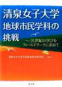 清泉女子大学地球市民学科の挑戦 21世紀の学びをフィールドワークに求めて [ 清泉女子大学 ]