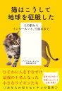 猫はこうして地球を征服した 人の脳からインターネット、生態系まで [ アビゲイル・タ