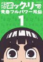 NARUTO-繝翫Ν繝医�シSD 繝ュ繝�繧ッ繝サ繝ェ繝シ縺ョ髱呈丼繝輔Ν繝代Ρ繝シ蠢堺シ� 1 [ 蠅怜キ晄エ倶ク� ]