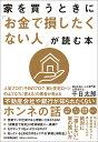 家を買うときに「お金で損したくない人」が読む本 [ 千日太郎 ]