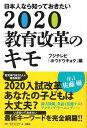 日本人なら知っておきたい 2020教育改革のキモ