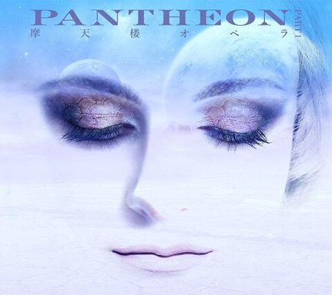 PANTHEON -PART 1- (初回限定盤 CD+DVD) [ 摩天楼オペラ ]