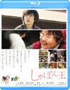 しゃぼん玉【Blu-ray】 [ 林遣都 ]