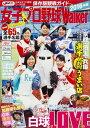 女子プロ野球Walker(2016) 保存版!女子プロ野球リーグ観戦ガイド (ウォーカームック)