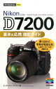 Nikon D7200基本&応用撮影ガイド [ ミゾタユキ ]
