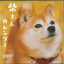柴さんカレンダー(2017)