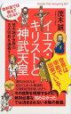 教科書では教えてくれないイエス・キリストと神武天皇 茂木誠が世界の五大宗教を講義する (Knock-