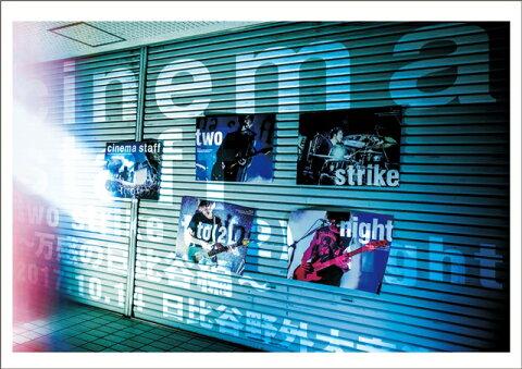 two strike to(2) night 〜万感の日比谷編〜 2017.10.14 日比谷野外大音楽堂 [ cinema staff ]
