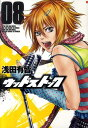 ウッドストック(08) (Bunch comics) [ 浅田有皆 ]