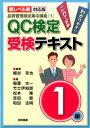 QC検定受験テキスト1級第2版 [ 細谷克也 ]