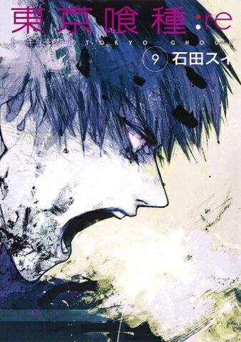 東京喰種トーキョーグール:re 9 (ヤングジャンプコミックス) [ 石田 スイ ]