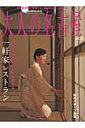 大人の名古屋(vol.28) 特集:一軒家レストラン (Hankyu mook)