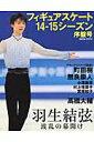 フィギュアスケート14-15シーズン序盤号 羽生結弦 町田樹...