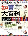 小学生からの知育大百科(2017完全保存版)