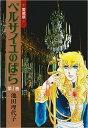 ベルサイユのばら愛蔵版(第1巻) (Chuko・comics) [ 池田理代子 ]