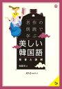名作の朗読で学ぶ美しい韓国語 発音と読解 (マルチリンガルライブラリ-) [ 張銀英 ]