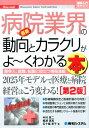 最新病院業界の動向とカラクリがよ〜くわかる本第2版
