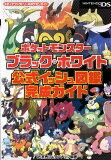 ポケットモンスターブラック・ホワイト公式イッシュ図鑑完成ガイド [ 元宮秀介 ]