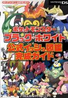 ポケットモンスターブラック・ホワイト公式イッシュ図鑑完成ガイド