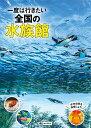 一度は行きたい全国の水族館 人気水族館70スポット掲載