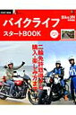 バイクライフスタートBOOK 二輪免許取得から購入・楽しみ方まで (エイムック)