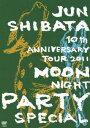 JUN SHIBATA 10th ANNIVERSARY TOUR 2011 月夜PARTY SPECIAL -10周年だよ、いらっしゃ〜いー [ 柴田淳 ]