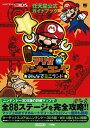 マリオvs.ドンキーコング★みんなでミニランド★ 任天堂公式ガイドブック NINTENDO 3DS (ワンダーライフスペシャル)