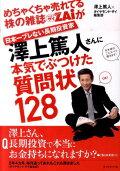 めちゃくちゃ売れてる株の雑誌ダイヤモンドザイが日本一ブレない長期投資家澤上篤人さ