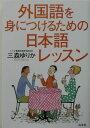 外国語を身につけるための日本語レッスン [ 三森ゆりか ]