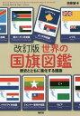 改訂版世界の国旗図鑑 歴史とともに進化する国旗 [ 苅安望 ]