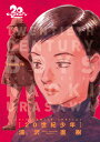 20世紀少年 完全版 10 (ビッグ コミックス〔スペシャル〕) [ 浦沢 直樹 ]