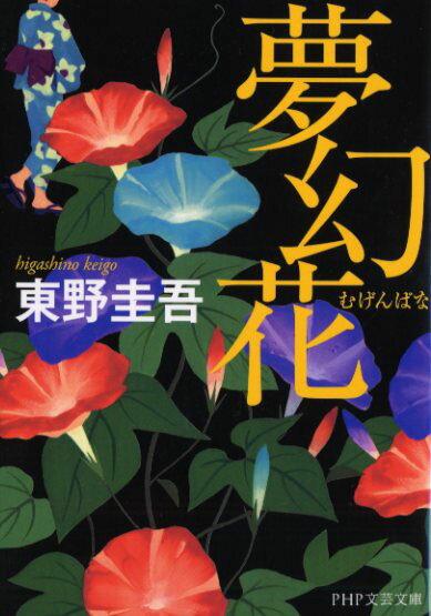 夢幻花 [ 東野圭吾 ]...:book:17850684