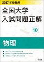 全国大学入試問題正解(2017年受験用 10) [ 旺文社 ]