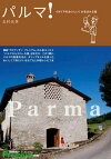 パルマ! イタリアの「おいしい」が生まれる街