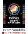 【楽天ブックス限定先着特典】THE IDOLM@STER MILLION LIVE! 3rdLIVE TOUR BELIEVE MY DRE@M!! LIVE Blu-ray 06&07 @MAKUHARI(完全生産限定)(A4サイズDVD/CD収納ケース付き)【Blu-ray】