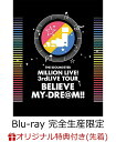 【楽天ブックス限定先着特典】THE IDOLM@STER MILLION LIVE! 3rdLIVE TOUR BELIEVE MY DRE@M!! LIVE Blu-ray 06&07 @MAKUHARI(完全生産限定)(A4サイズDVD/CD収納ケース付き)【Blu-ray】