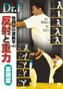 Dr.F 格闘技の運動学 vol.3 反射と重力(仮) [ Dr.F ]
