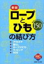ロープとひもの結び方新版 やさしいテクニック150 (ABCブックス) 主婦と生活社